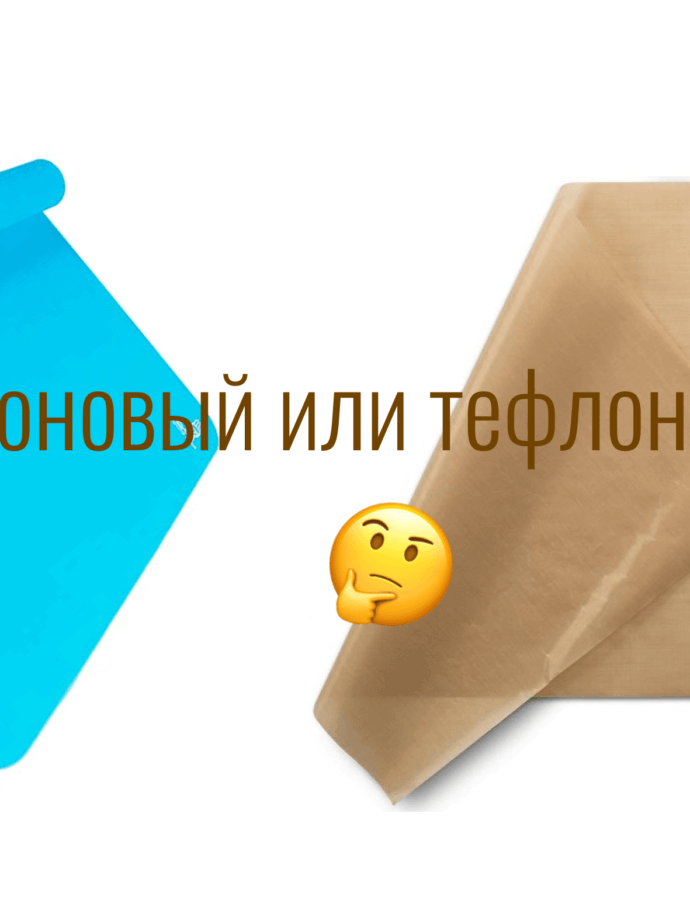 Лучший помощник на кухне: силиконовый или тефлоновый коврик