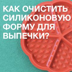 Как очистить силиконовую форму для выпечки?